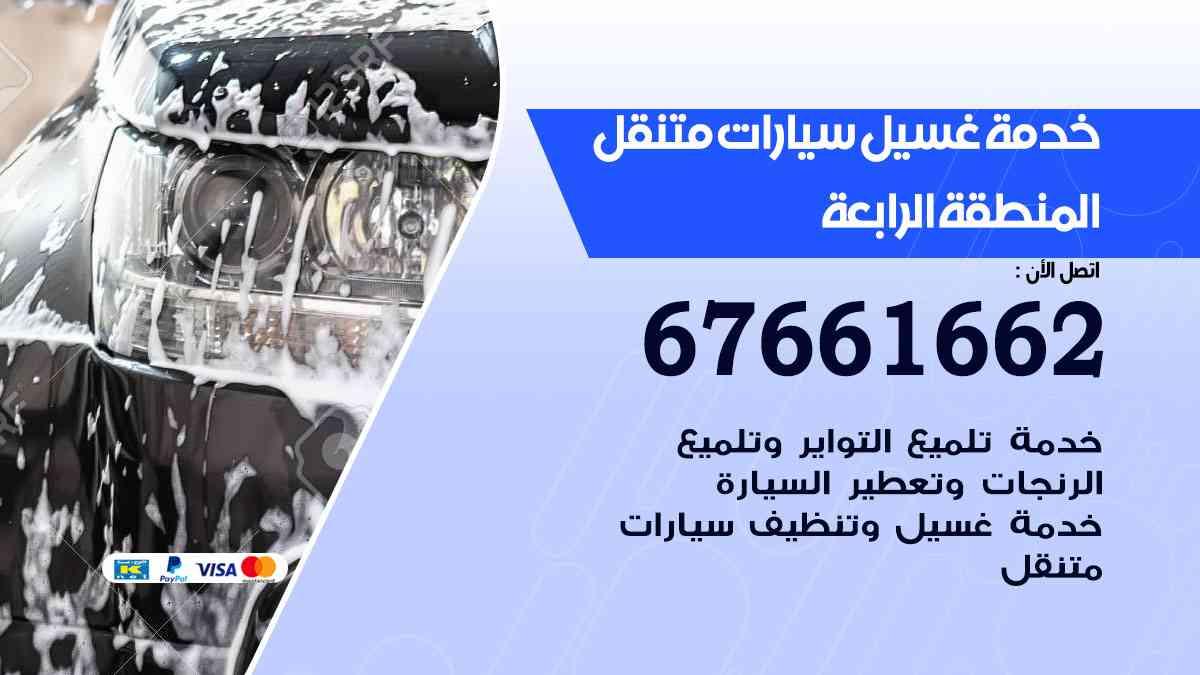 خدمة غسيل سيارات المنطقة الرابعة / 67661662 / افضل غسيل وتنظيف سيارات بالبخار وبوليش وتلميع عند المنزل