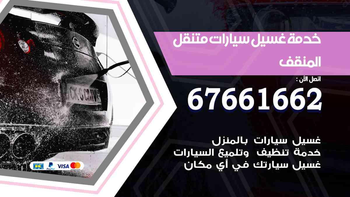 خدمة غسيل سيارات المنقف / 67661662 / افضل غسيل وتنظيف سيارات بالبخار وبوليش وتلميع عند المنزل