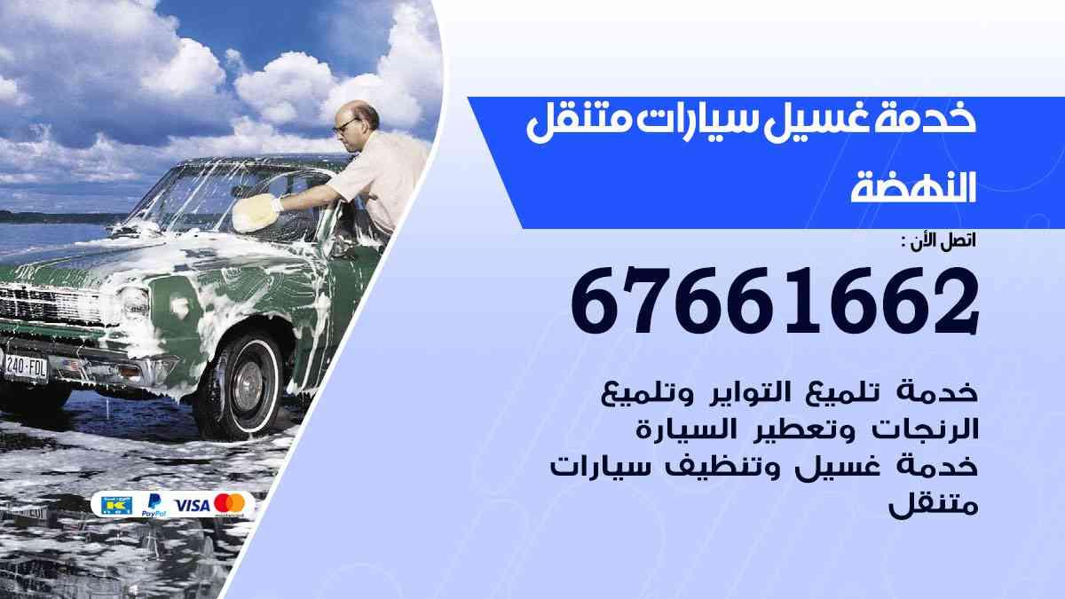 خدمة غسيل سيارات النهضة / 67661662 / افضل غسيل وتنظيف سيارات بالبخار وبوليش وتلميع عند المنزل
