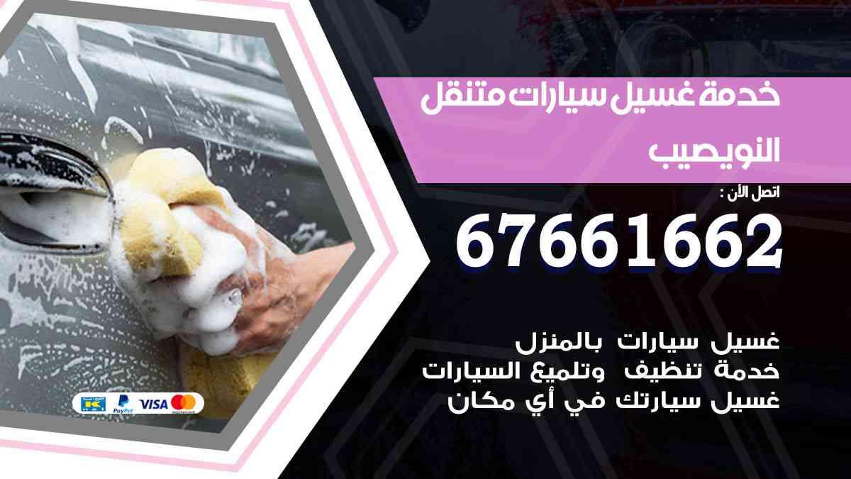 خدمة غسيل سيارات النويصيب / 67661662 / افضل غسيل وتنظيف سيارات بالبخار وبوليش وتلميع عند المنزل