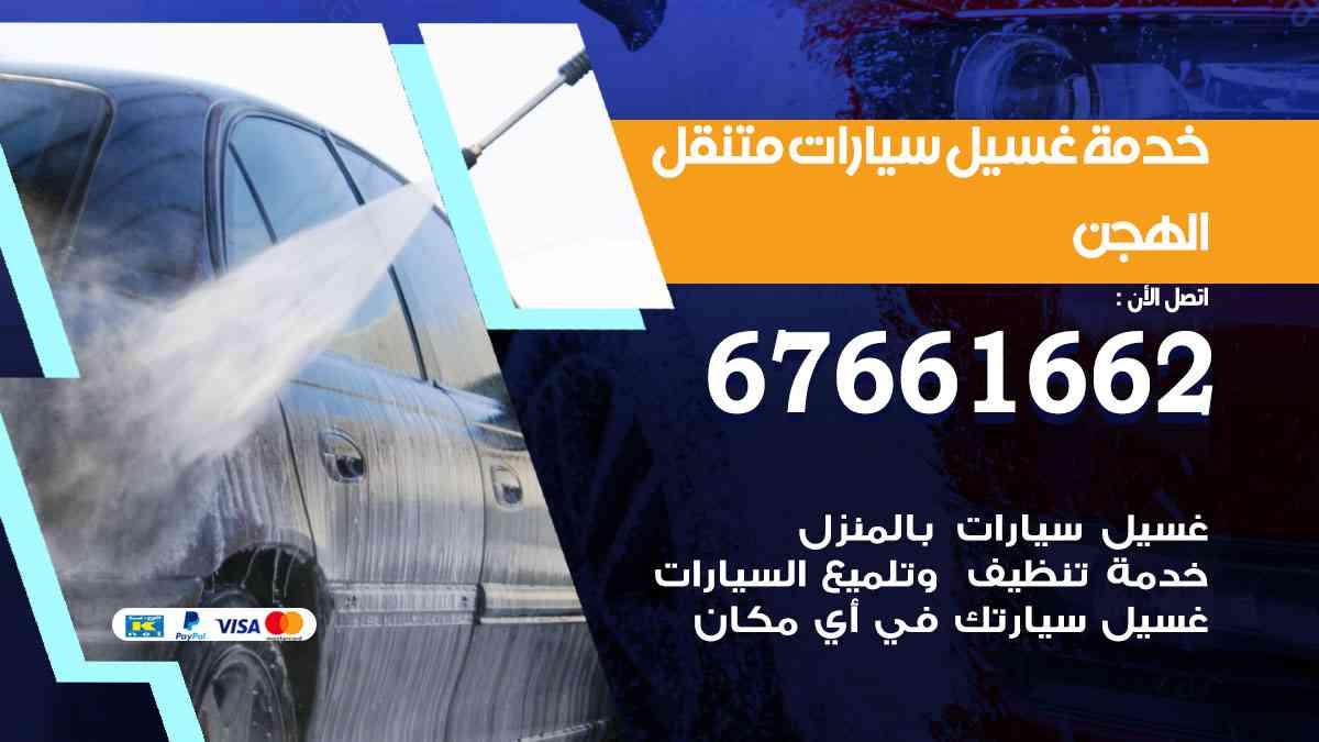 خدمة غسيل سيارات الهجن / 67661662 / افضل غسيل وتنظيف سيارات بالبخار وبوليش وتلميع عند المنزل