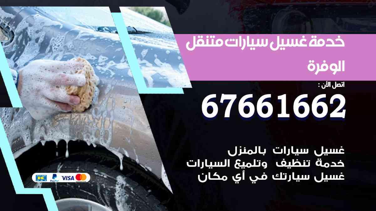 خدمة غسيل سيارات الوفرة / 67661662 / افضل غسيل وتنظيف سيارات بالبخار وبوليش وتلميع عند المنزل