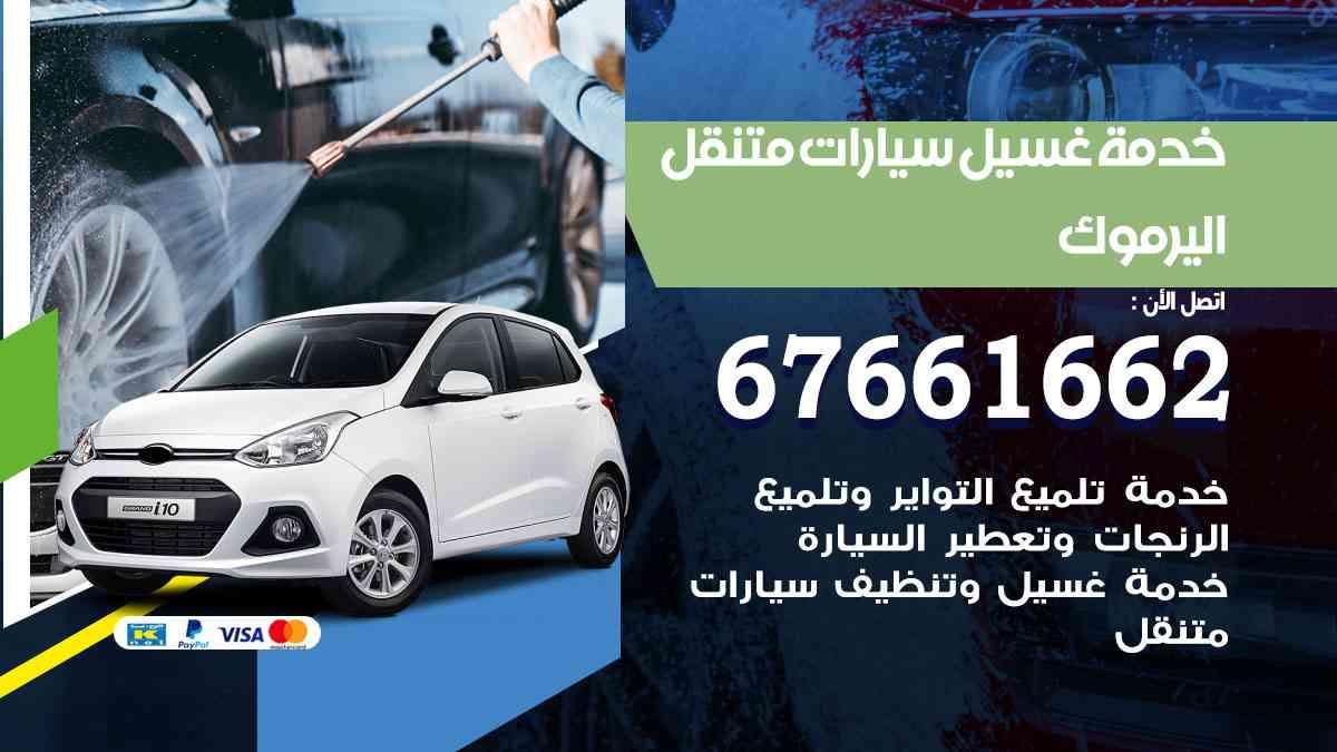 خدمة غسيل سيارات اليرموك / 67661662 / افضل غسيل وتنظيف سيارات بالبخار وبوليش وتلميع عند المنزل
