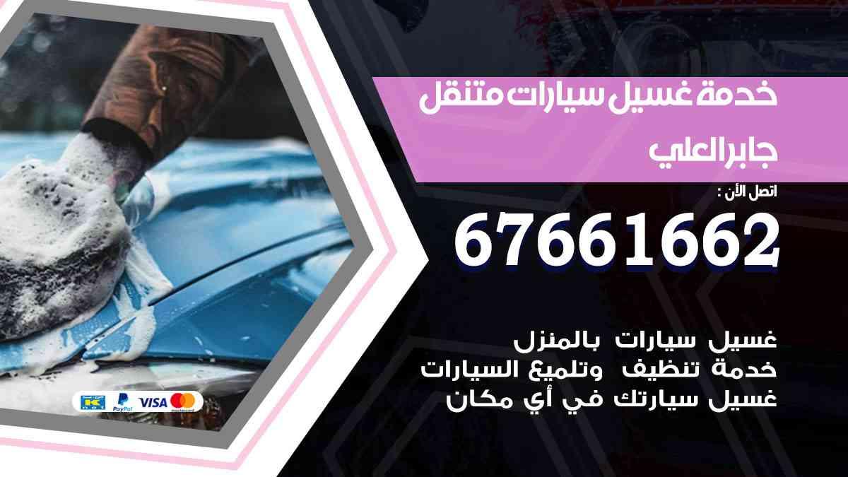 خدمة غسيل سيارات جابر العلي / 67661662 / افضل غسيل وتنظيف سيارات بالبخار وبوليش وتلميع عند المنزل