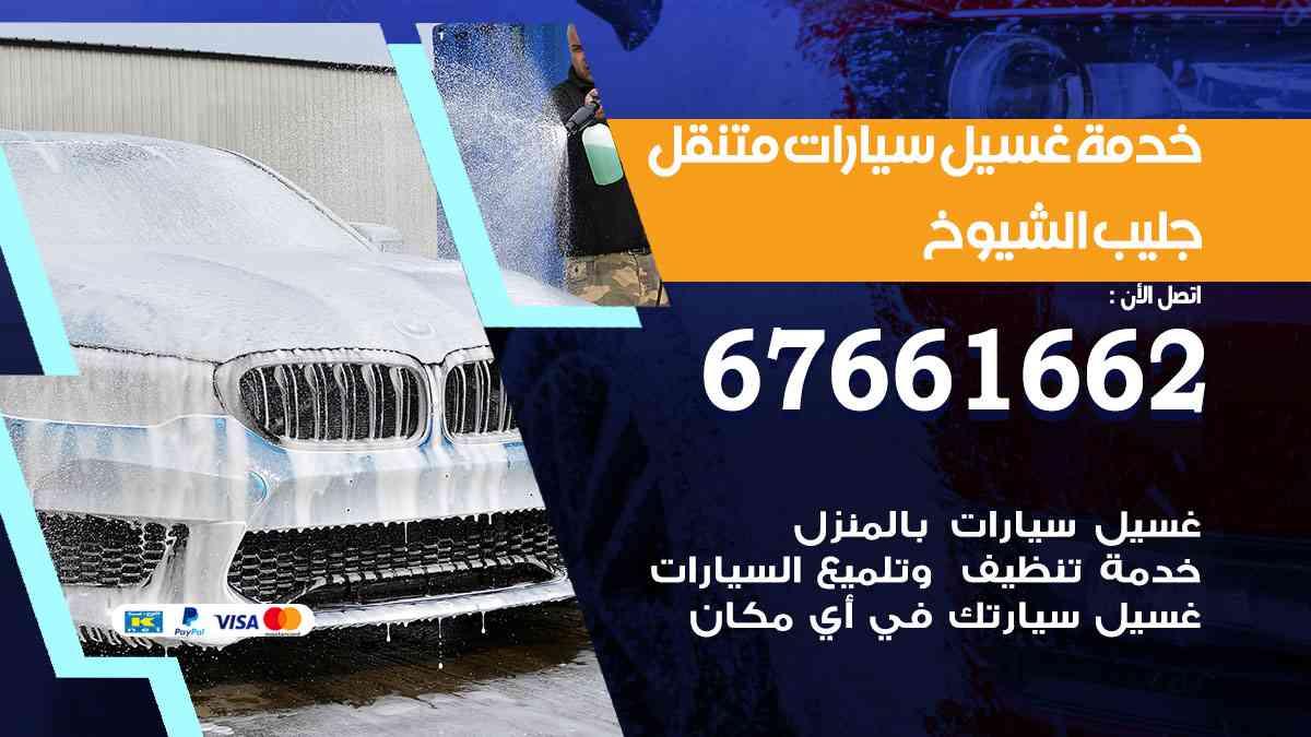 خدمة غسيل سيارات جليب الشيوخ / 67661662 / افضل غسيل وتنظيف سيارات بالبخار وبوليش وتلميع عند المنزل