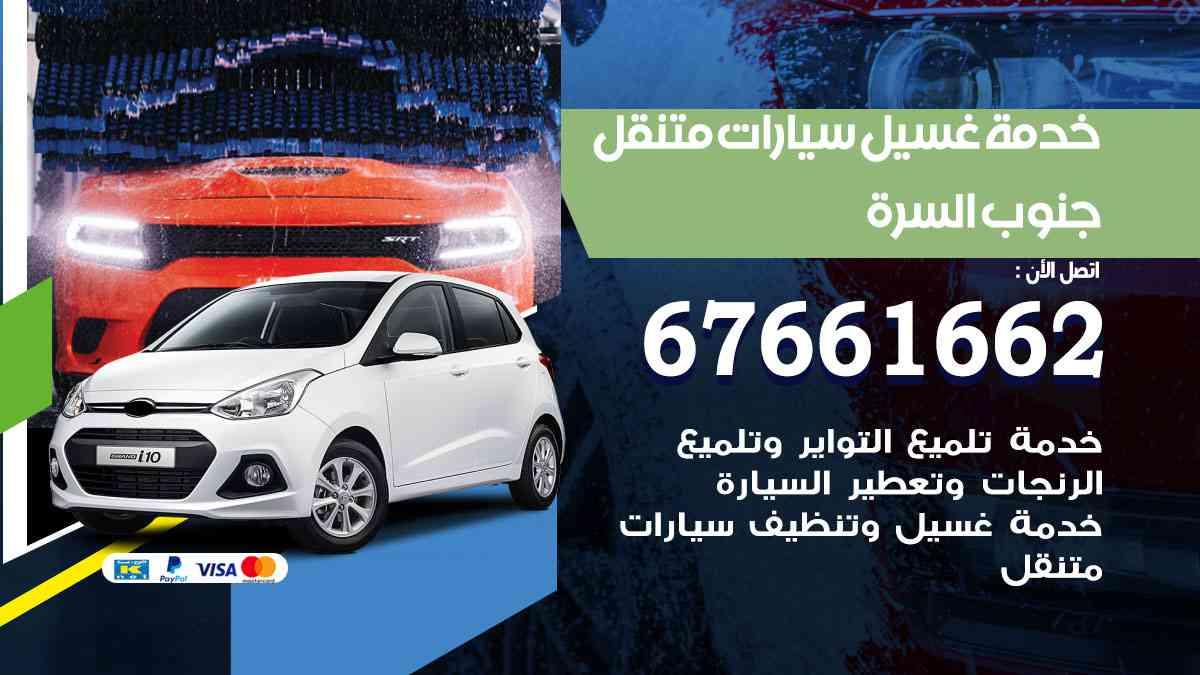 خدمة غسيل سيارات جنوب السرة / 67661662 / افضل غسيل وتنظيف سيارات بالبخار وبوليش وتلميع عند المنزل