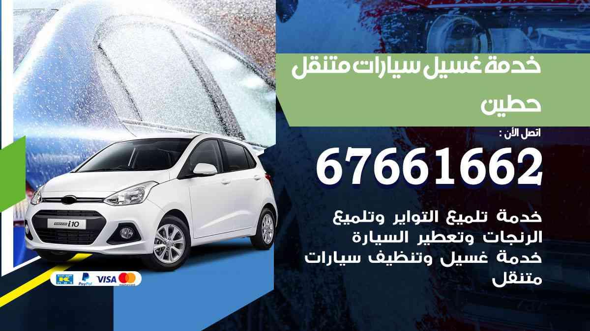 خدمة غسيل سيارات حطين / 67661662 / افضل غسيل وتنظيف سيارات بالبخار وبوليش وتلميع عند المنزل