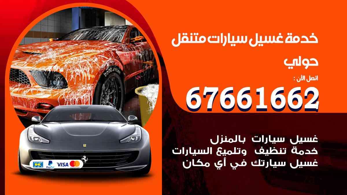 خدمة غسيل سيارات حولي / 67661662 / افضل غسيل وتنظيف سيارات بالبخار وبوليش وتلميع عند المنزل
