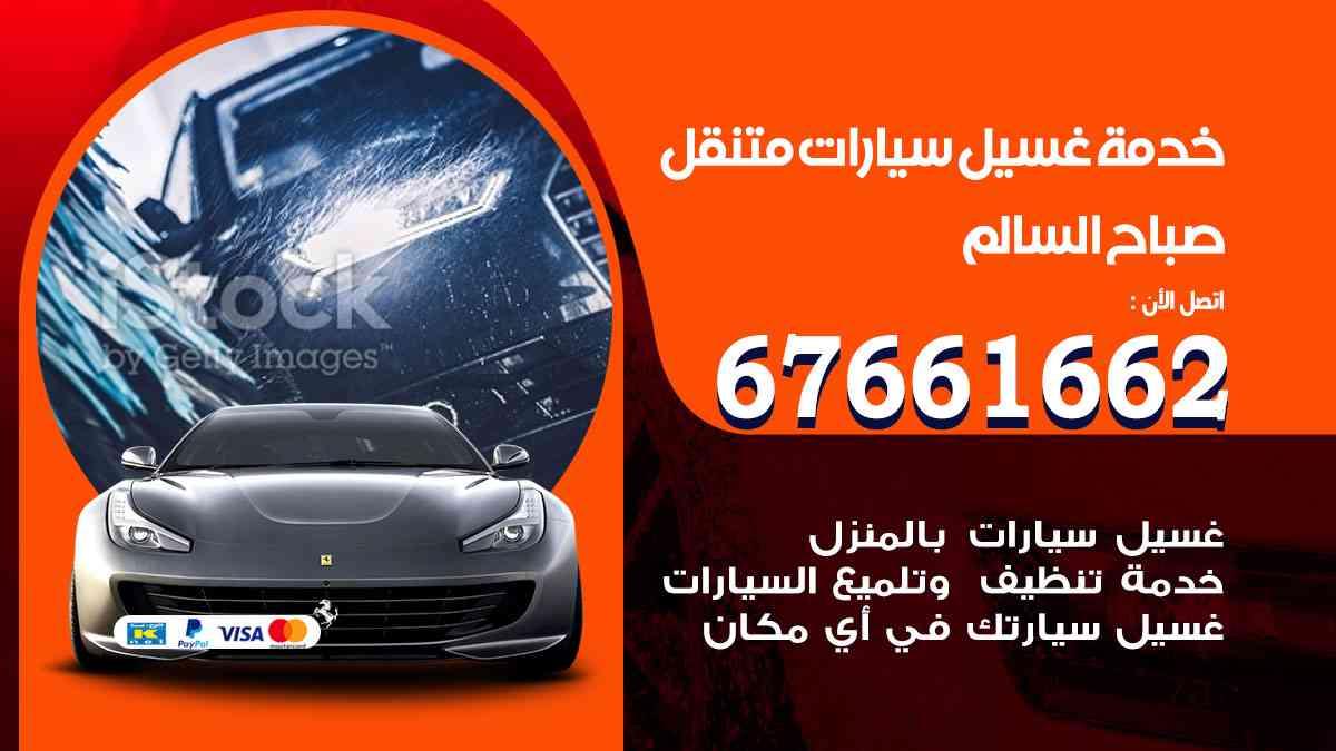 خدمة غسيل سيارات صباح السالم / 67661662 / افضل غسيل وتنظيف سيارات بالبخار وبوليش وتلميع عند المنزل