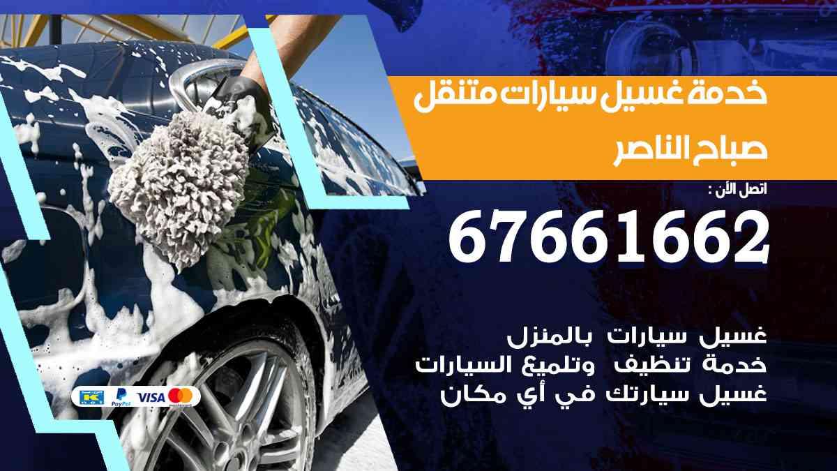 خدمة غسيل سيارات صباح الناصر / 67661662 / افضل غسيل وتنظيف سيارات بالبخار وبوليش وتلميع عند المنزل