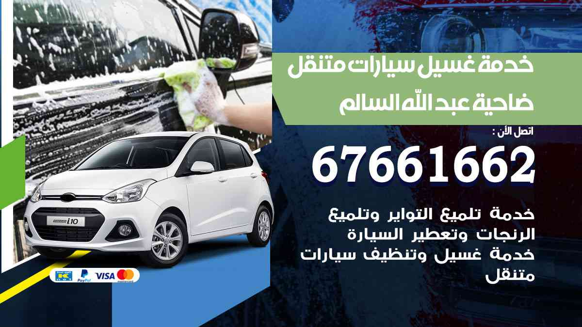 خدمة غسيل سيارات ضاحية عبدالله السالم / 67661662 / افضل غسيل وتنظيف سيارات بالبخار وبوليش وتلميع عند المنزل