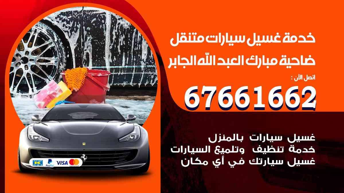 خدمة غسيل سيارات ضاحية مبارك العبدالله الجابر / 67661662 / افضل غسيل وتنظيف سيارات بالبخار وبوليش وتلميع عند المنزل