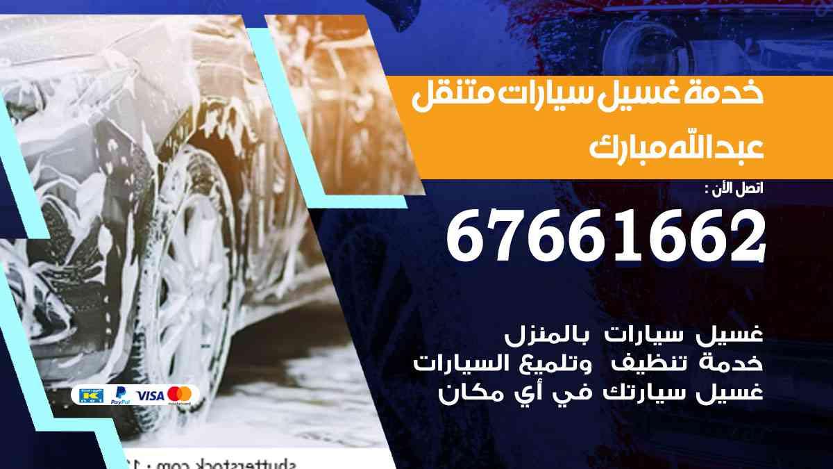خدمة غسيل سيارات عبدالله مبارك / 67661662 / افضل غسيل وتنظيف سيارات بالبخار وبوليش وتلميع عند المنزل
