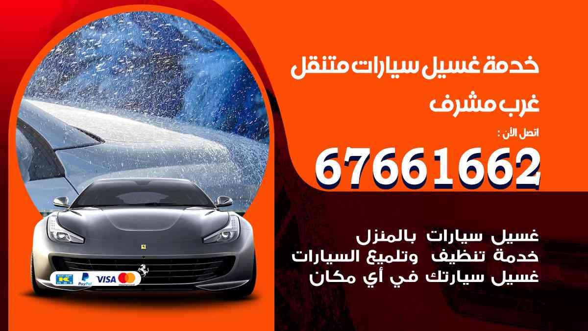خدمة غسيل سيارات غرب مشرف / 67661662 / افضل غسيل وتنظيف سيارات بالبخار وبوليش وتلميع عند المنزل