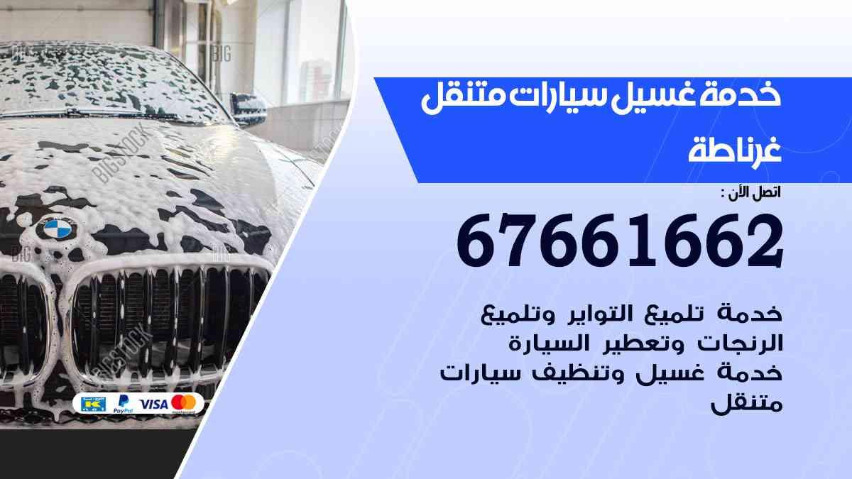 خدمة غسيل سيارات غرناطة / 67661662 / افضل غسيل وتنظيف سيارات بالبخار وبوليش وتلميع عند المنزل