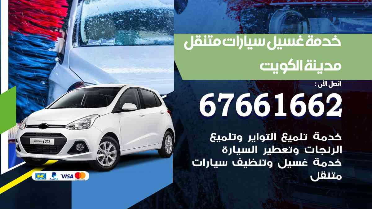 خدمة غسيل سيارات الكويت / 67661662 / افضل غسيل وتنظيف سيارات بالبخار وبوليش وتلميع عند المنزل