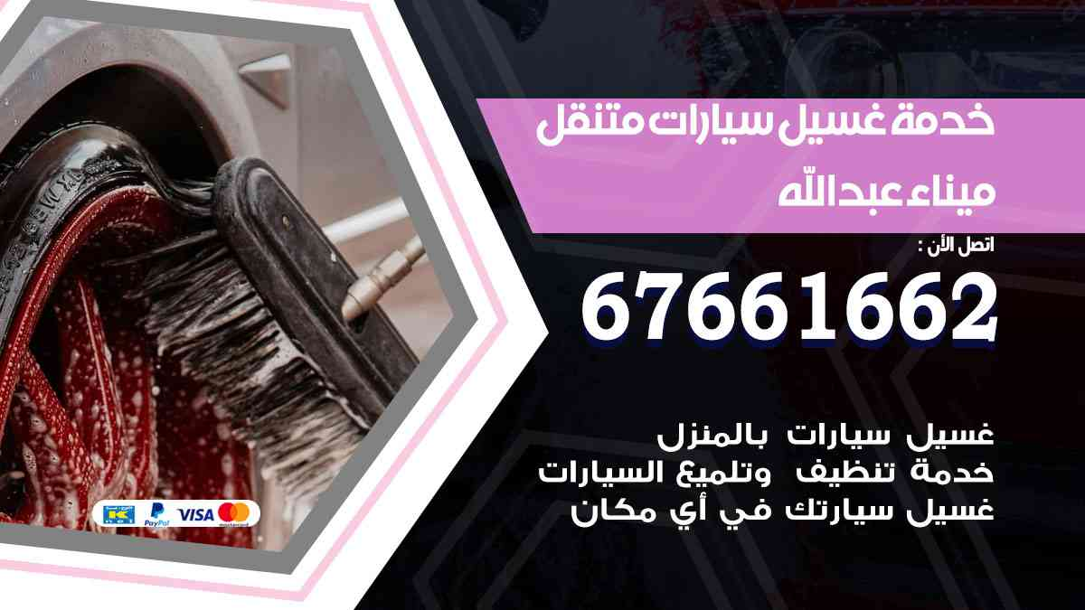 خدمة غسيل سيارات ميناء عبدالله / 67661662 / افضل غسيل وتنظيف سيارات بالبخار وبوليش وتلميع عند المنزل